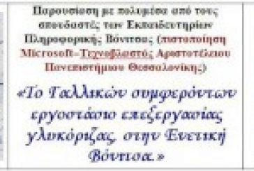Αμφικτιονία Ακαρνάνων: Παρουσίαση «Το εργοστάσιο της γλυκόριζας στην Ενετική Βόνιτσα»