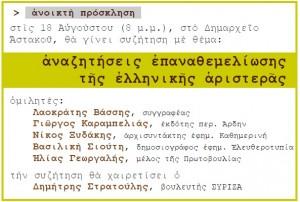 Συζήτηση στον Αστακό για την επαναθεμελίωση της ελληνικής αριστεράς