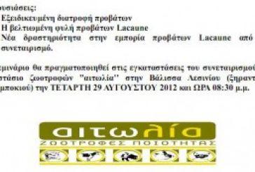 Σεμινάριο ΕΑΣ Μεσολογγίου για κτηνοτρόφους