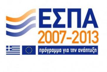 """""""Τρέχει"""" το ΕΣΠΑ η Περιφέρεια Δυτικής Ελλάδας"""