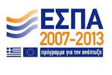 Τρίτη στην υλοποίηση του ΕΣΠΑ η Δυτική Ελλάδα