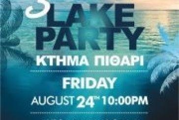 Oι τυχεροί της κλήρωσης για τα κουπόνια του 3oυ Lake Party.