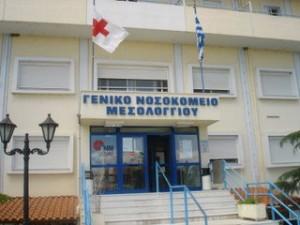 Ερωτά η Μ. Τριανταφύλλου για τα δεδουλευμένα εργαζομένων Νοσοκομείου Μεσολογγίου