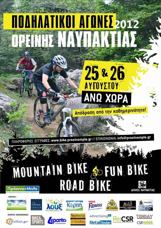 Ποδηλατικές αγωνες Ορεινής Ναυπακτίας