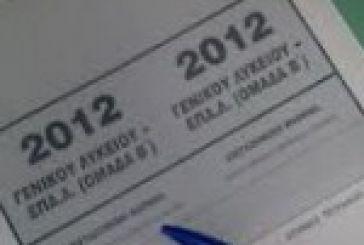 Αποτελέσματα 2012 για 1ο και 2ο Λύκειο