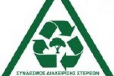 Ανακύκλωση ηλεκτρικών συσκευών στη Ναύπακτο
