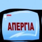 To agrinionews συμμετέχει στην απεργία των ΜΜΕ,χωρίς ενημέρωση σήμερα