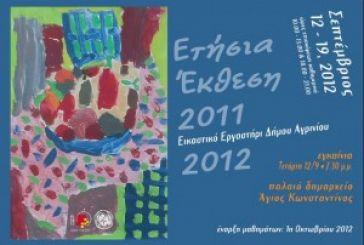 Ετήσια Έκθεση μαθητών Εικαστικού Εργαστηρίου Δήμου Αγρινίου