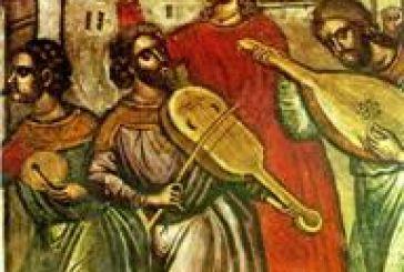 Εγγραφές στις Σχολές Βυζαντινής Μουσικής & Αγιογραφίας