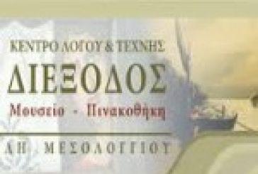 Αφιέρωμα στον Ελληνικό Πολιτισμό από τη Διέξοδο