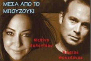 Συναυλία στο Περιστέρι οργανώνουν σύλλογοι Αιτωλοακαρνάνων