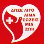 O σύλλογος Kαψοράχης διοργανώνει εθελοντική αιμοδοσία