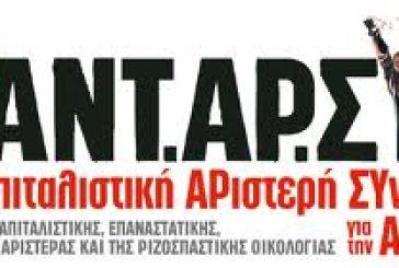 H ΑΝΤΑΡΣΥΑ Αγρινίου «ενάντια στην καταστολή και την τρομοκρατία»