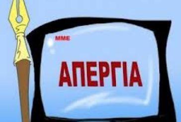 Το agrinionews.gr στηρίζει την απεργία της ΕΣΗΕΘΣΤΕΕ