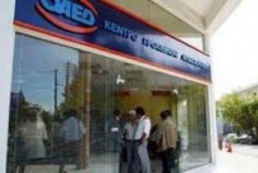 ΟΑΕΔ: Διευκρινίσεις για το επίδομα ανεργίας