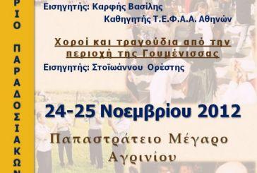 5o Σεμινάριο Ελληνικών Παραδοσιακών Χορών από ΓΕΑ