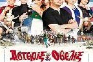 Ο Ανεσις προβάλλει: «Αστερίξ και Οβελίξ στη Βρετανία»