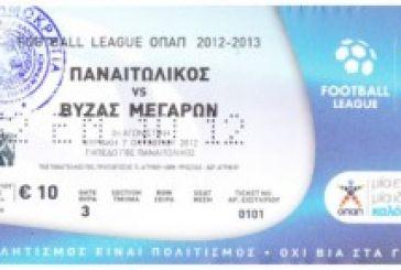 Τα εισιτήρια με Βύζα Μεγάρων