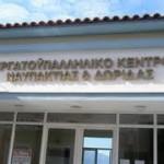 Κοινωνικό Φροντιστήριο από το Εργατικό Κέντρο Ναυπακτίας-Δωρίδας