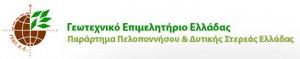 Ημερίδα για τον ελληνικό πρωτογενή τομέα στο Αγρίνιο