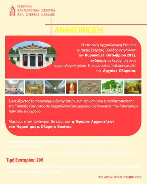 Εκδρομή Αρχαιολογικής Εταιρείας στην Αρχαία Ολυμπία