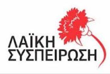 """Η ΛΑ.Σ Αγρινίου καταγγέλει «μαζικές ιδιωτικοποιήσεις υποδομών"""""""