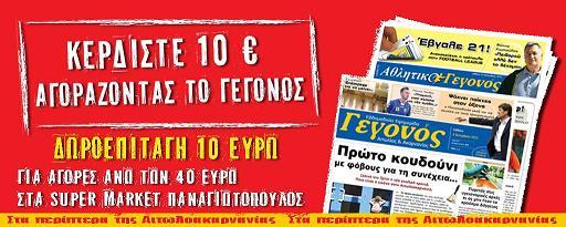 Κερδίστε 10 ευρώ αγοράζοντας το ΓΕΓΟΝΟΣ