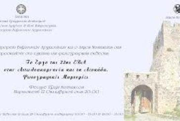 Παρατίνεται η έκθεση για το έργο της 22ης Εφορείας Βυζαντινών Αρχαιοτήτων