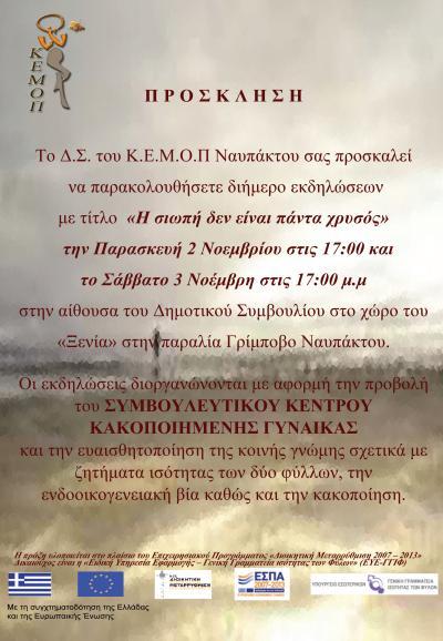 http://www.agrinionews.gr/wp-content/uploads/2012/10/naf12.jpg