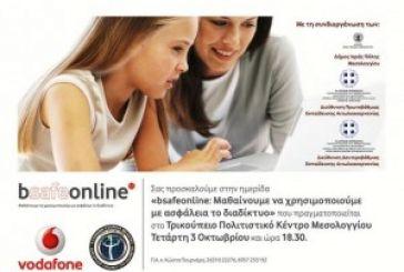 "Hμερίδα «bsafeonline: ""Μαθαίνουμε να χρησιμοποιούμε με ασφάλεια το διαδίκτυο"""