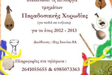 Τμήματα Παραδοσιακής Χορωδίας από το Δήμο Αγρινίου