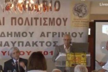 """Τα πρακτικά του Συνεδρίου """"Τοπική Ιστορία και Πολιτισμός Τριχώνιας"""" σε βίντεο"""