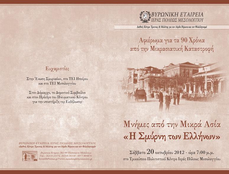 Eκδήλωση- αφιέρωμα για τα 90 Χρόνια από τη Μικρασιατική Καταστροφή