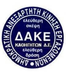 Το ψηφοδέλτιο της ΔΑΚΕ στη Β' ΕΛΜΕ