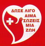 Ευχαριστίες από τον  Σύλλογο Εθελοντών Αιμοδοτών Αγρινίου