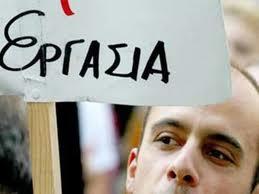 Oι νέοι σήμερα: Μικρότερος των 500 ευρώ ο καθαρός μισθός- Τέλος το όνειρο του Δημοσίου!