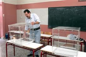 Τι ισχύει για τα μέλη της εφορευτικής επιτροπής στις εκλογές που δεν παρουσιαστούν