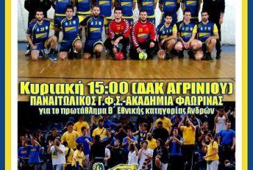 Ραντεβού στο Δ.Α.Κ. για την ομάδα Handball δίνουν οι warriors