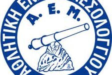 Συγχαρητήρια ανακοίνωση της ΑΕΜ για την εκλογή Παπαχρήστου στην Εκτελεστική Επιτροπή της ΕΠΟ