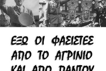 Αντιφασιστική συγκέντρωση στο Αγρίνιο