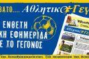 Στα περίπτερα πλήρης αθλητική εφημερίδα με το «Γεγονός»