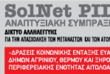 «Δίκτυο Αλληλεγγύης» για 80 ανέργους