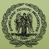 Αντίθετο το Δημοτικό Συμβούλιο Μεσολογγίου στις απολύσεις υπαλλήλων