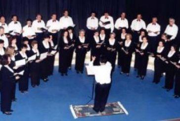 10η Χορωδιακή Συνάντηση στο Αγρίνιο