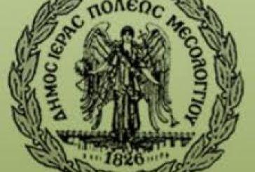 Δημοτικό Συμβούλιο στο Μεσολόγγι για τα οικονομικά