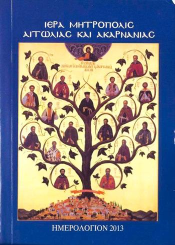 Ημερολόγια 2013 της Ιεράς Μητροπόλεως  Αιτωλίας και Ακαρνανίας