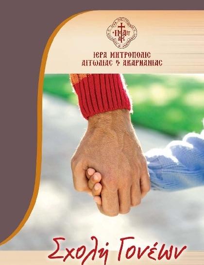 «Το διαζύγιο και οι προεκτάσεις του» στη Σχολή Γονέων