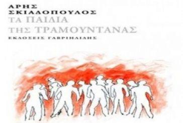 To βιβλίο «Τα παιδιά της τραμουντάνας» παρουσιάζεται στο Μεσολόγγι