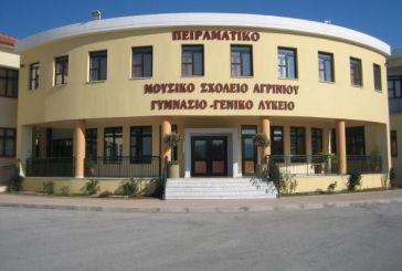 Αγρίνιο: μουσικό αφιέρωμα για τα 25 χρόνια λειτουργίας των Μουσικών Σχολείων