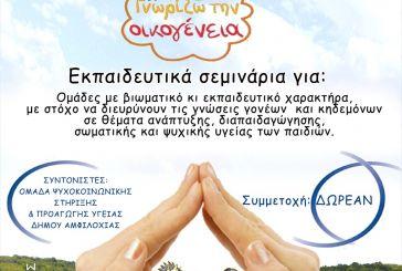 Συμβουλευτική Γονέων στο δήμο Αμφιλοχίας